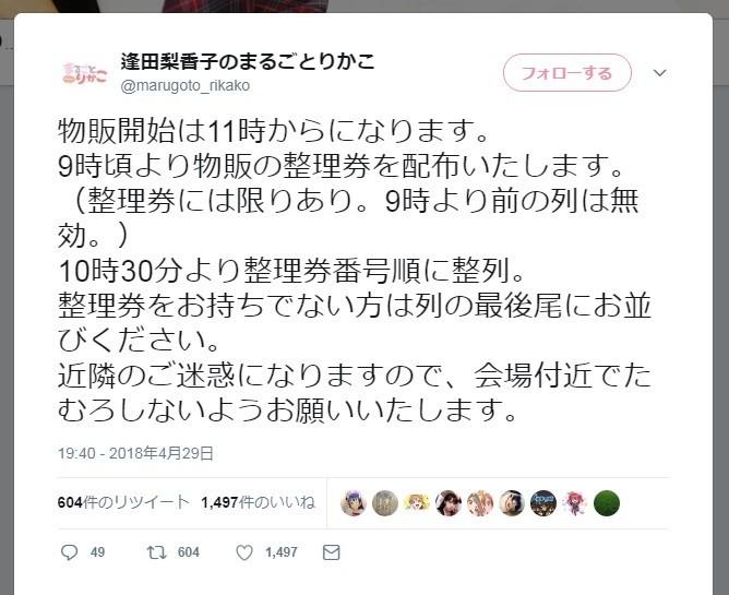 逢田梨香子イベントでの整理券配布に不満相次ぐ 「9時配布」が9時に終了?
