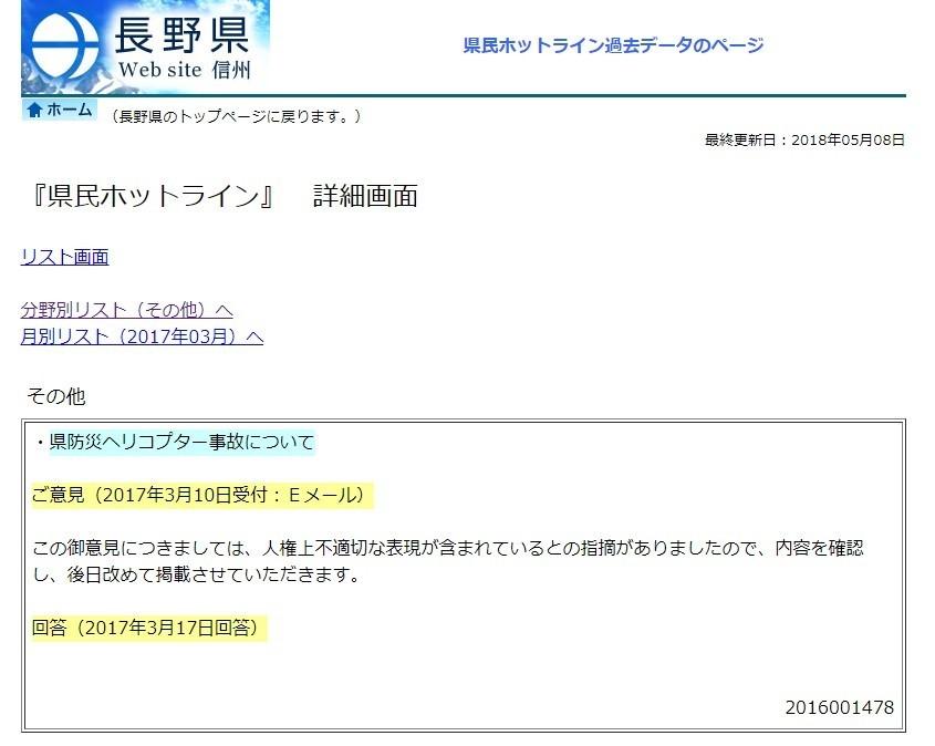 長野県、ヘイト認め「投書」非表示 一方、内閣府の国政モニターは...