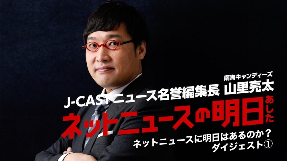 山里亮太ダイジェスト動画#1(ネットニュースに明日はあるのか 藤代裕之先生に聞く)