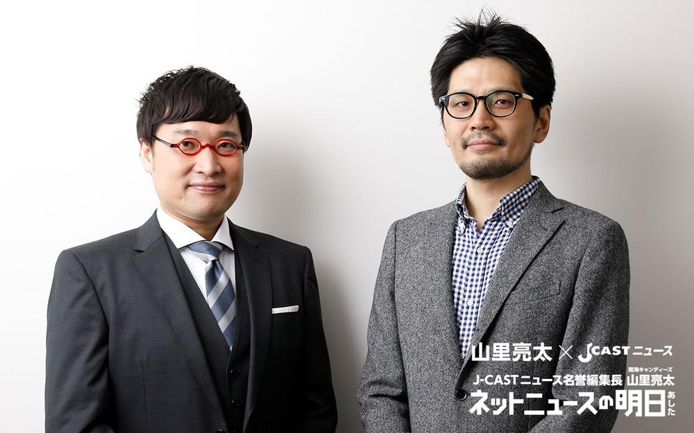 ジャーナリストで法政大学社会学部メディア社会学科准教授の藤代裕之さん(右)と、J-CASTニュース名誉編集長・山里亮太