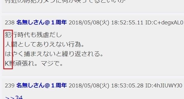 「犯人はK」「まだ近くに...」 新潟事件、逮捕6日前にネットで「謎の縦読み」