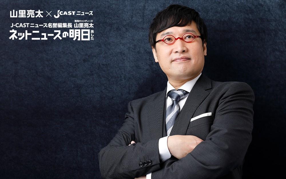 山里亮太【5】「炎上ビジネス」が終わる日(ネットニュースに明日はあるのか 藤代裕之先生に聞く/全7回)