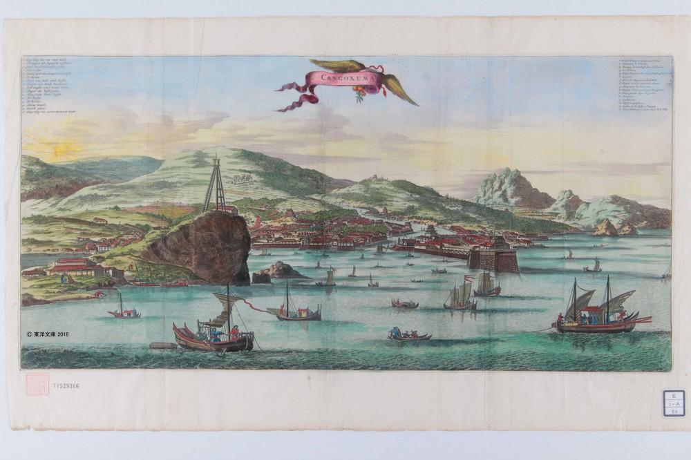 出典:『日本誌』 モンタヌス著 17世紀 オランダ
