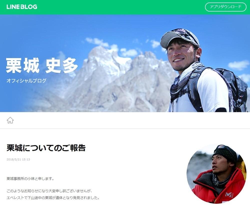 栗城さん死去、支援企業も追悼 リクルート「信じられない」、江崎グリコ「とても悲しく残念」