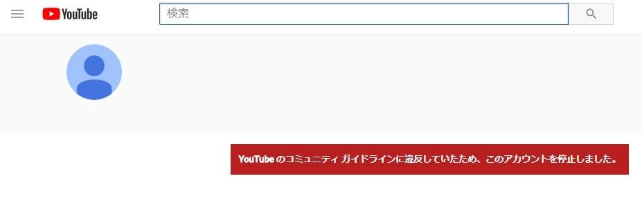政治系YouTubeチャンネル凍結が相次ぐ 原因はなんJ民の「祭り」?