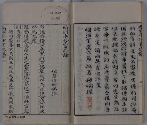 『南洲手抄言志録』 秋月種樹編 1888(明治21)年