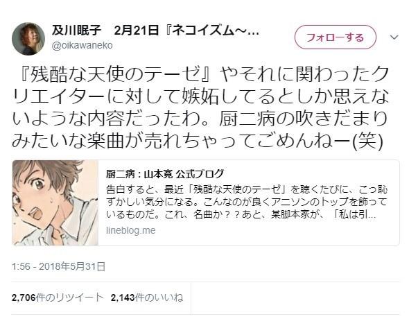 山本寛氏、今度は「残テ」作詞の及川眠子氏にかみつき 「応酬」で大騒ぎ