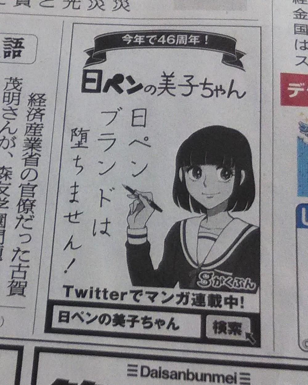 「日ペンのブランドは堕ちません!」 美子ちゃん最新広告やっぱり「キレッキレ」
