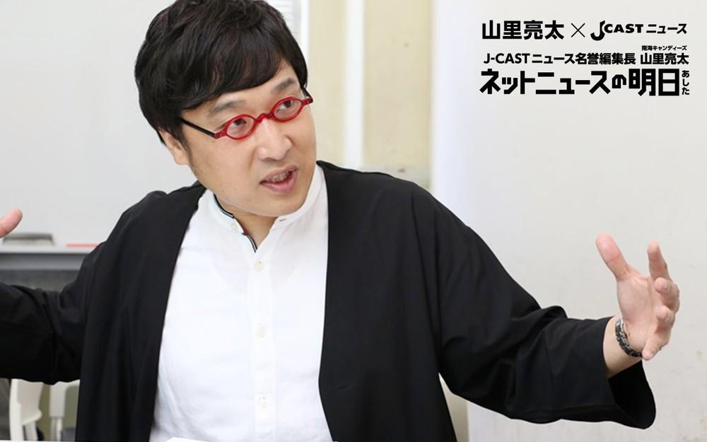 J-CASTニュース名誉編集長・山里亮太(南海キャンディーズ)