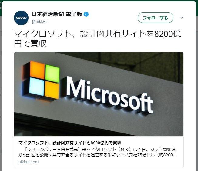日経「設計図共有サイト」で議論  「ソースコード」の訳が不適切?