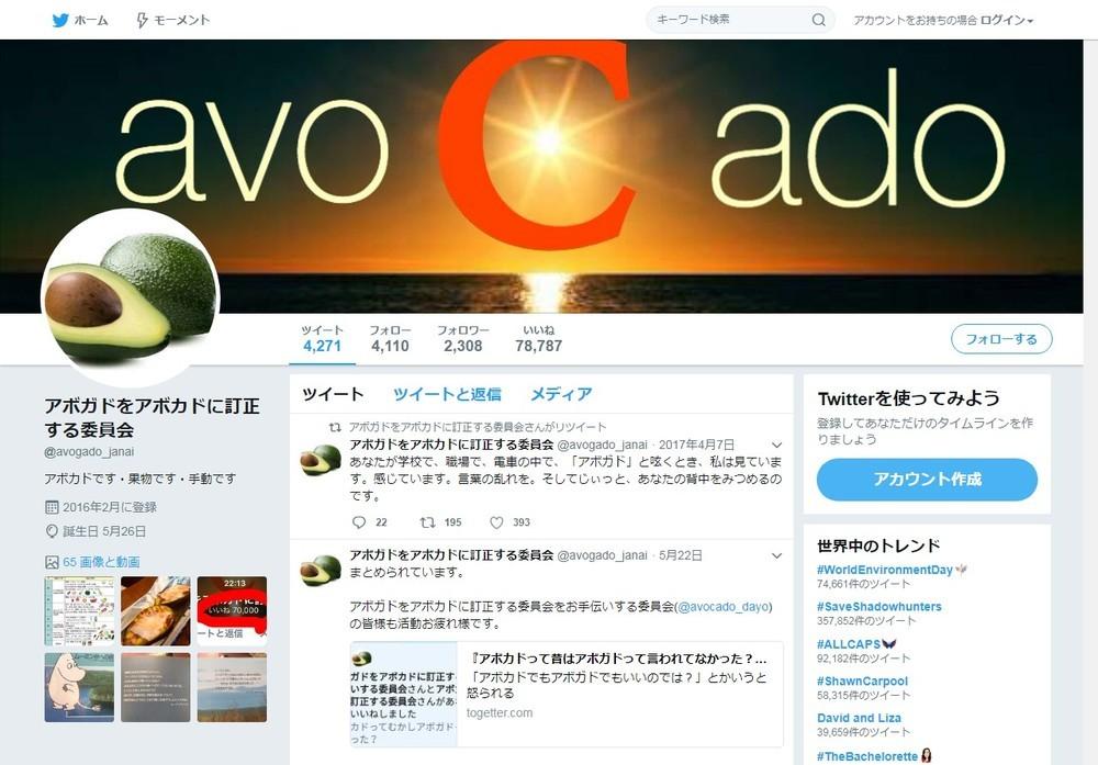 アボガドをアボカドと訂正し続け8万回 謎のツイッター「アボガドをアボカドに訂正する委員会」を直撃