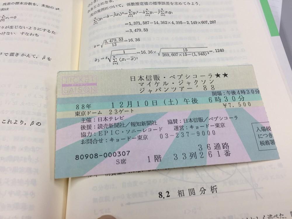 大学図書館の本から「マイケル・ジャクソン半券」に反響 「控えめに言ってやばい」