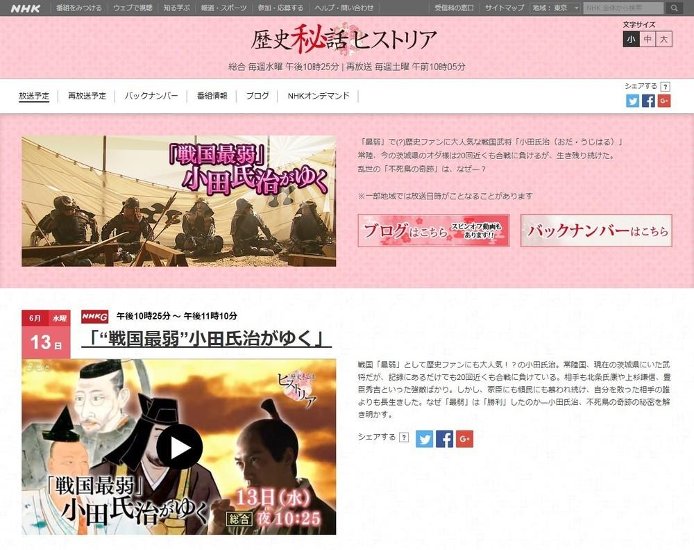 「戦国最弱」小田氏治、まさかのNHK主役に 「ヒストリア」登場で歴史ファン歓喜