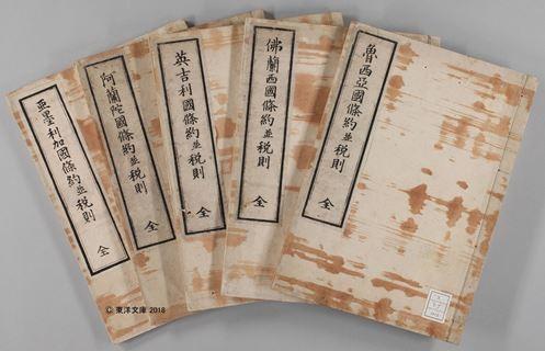 安政の五カ国条約 1859(安政6)年刊