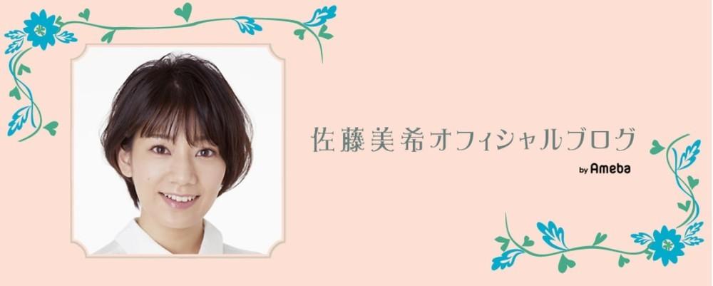 NHKのW杯番組でキャスターを務める佐藤美希さん(画像は佐藤さんのブログから)