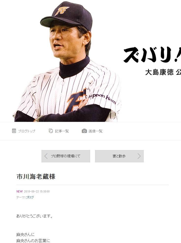 康徳 ブログ 大島