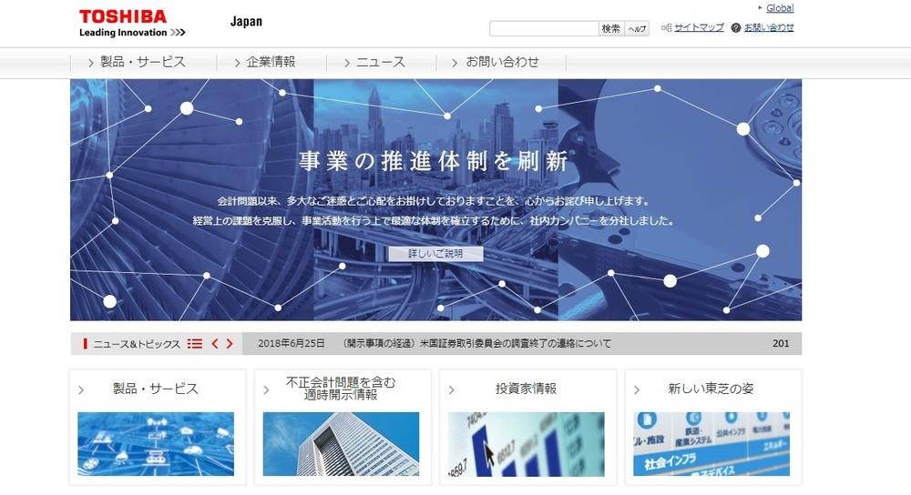 東芝「自社株買い」が示す 「株主への配慮」と「手詰まり感」