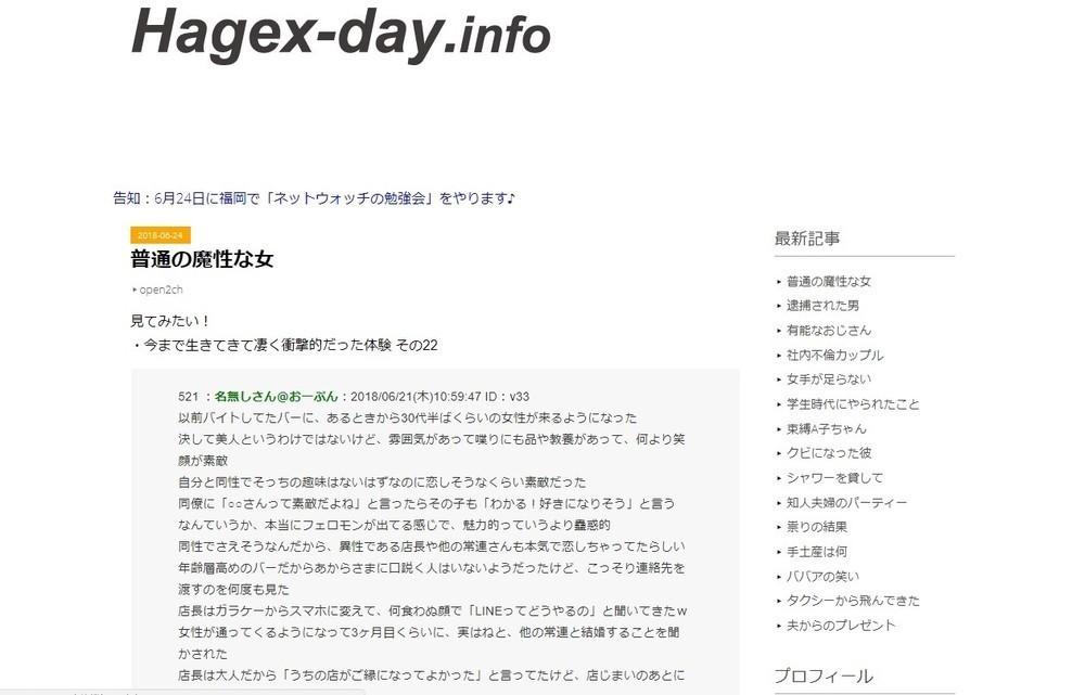 Hagexさん刺殺、ネットに衝撃 山本一郎、はあちゅう...追悼の声相次ぐ