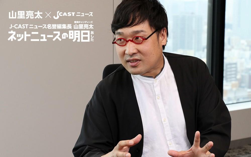 山里亮太J-CASTニュース名誉編集長