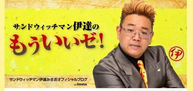 サンド伊達、仙台舞台の漫画に感動 「『サンドウィッチマン』も不意に出てきて...」