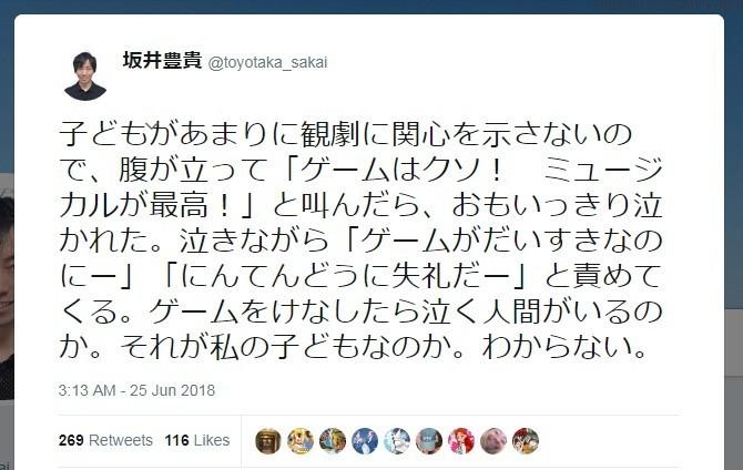 慶大教授が「(子供に)ゲームはクソ!」 ツイートの真意、本人に聞いた