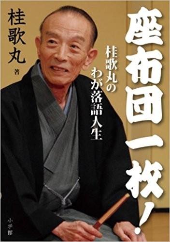 「笑点」半世紀の桂歌丸さん死去、81歳 ひょうひょうとした「愛されキャラ」