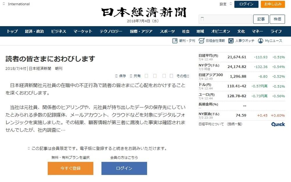 日経、おわび記事なのに「有料会員限定」 ネット沸かせた珍事、真相は?