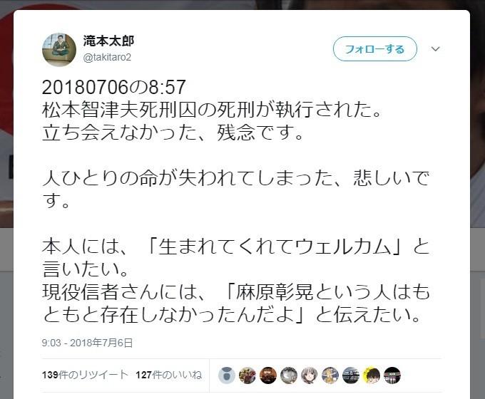 麻原死刑に「立ち会えなかった、残念です」 被害者救済に当たった滝本太郎弁護士が思い語る