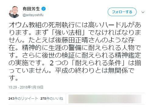 有田芳生議員、麻原の死刑執行日を見事ハズす 「改元前」との意見にも「無関係」と......