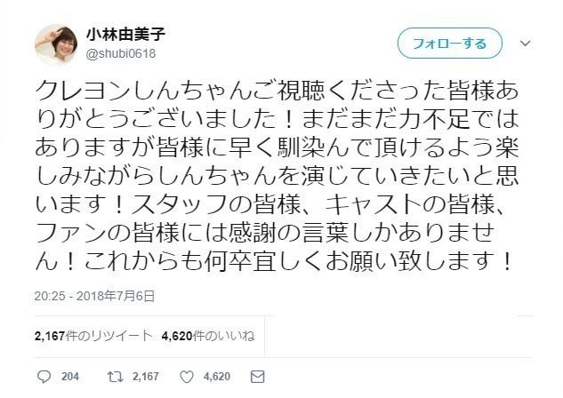 しんちゃんの新声優、小林由美子さん初登場に「26年前」思い出す人も
