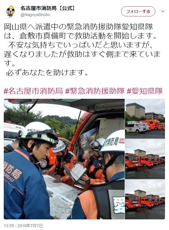 「必ずあなたを助けます」 真備町へ向かった名古屋市消防局がツイート