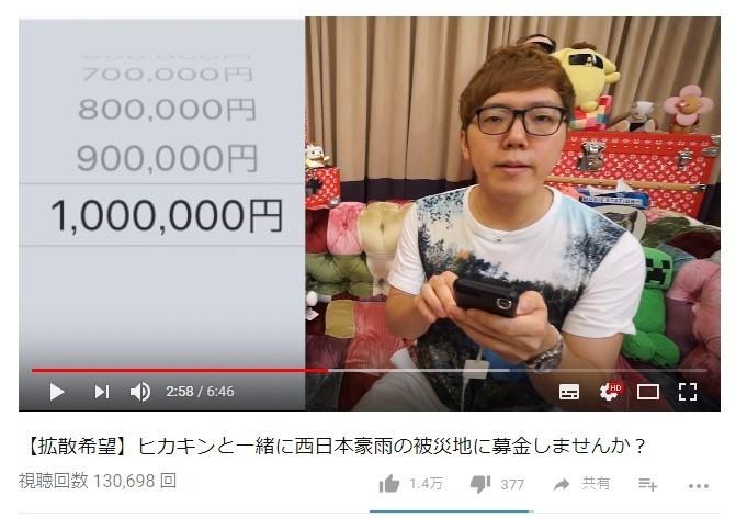 ヒカキン、豪雨被害への募金呼びかけ 自ら「100万円」さらっと寄付