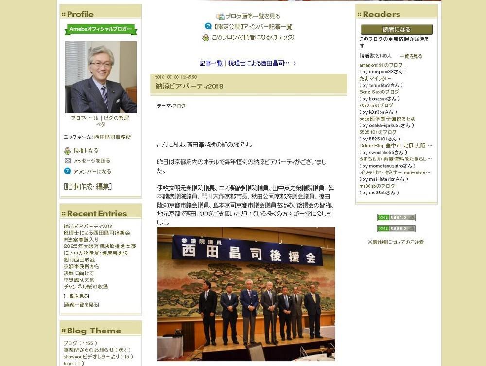 豪雨さなかの7日に...自民議員ら、京都で「納涼ビアパーティー」参加 市長も出席、批判受けブログ削除