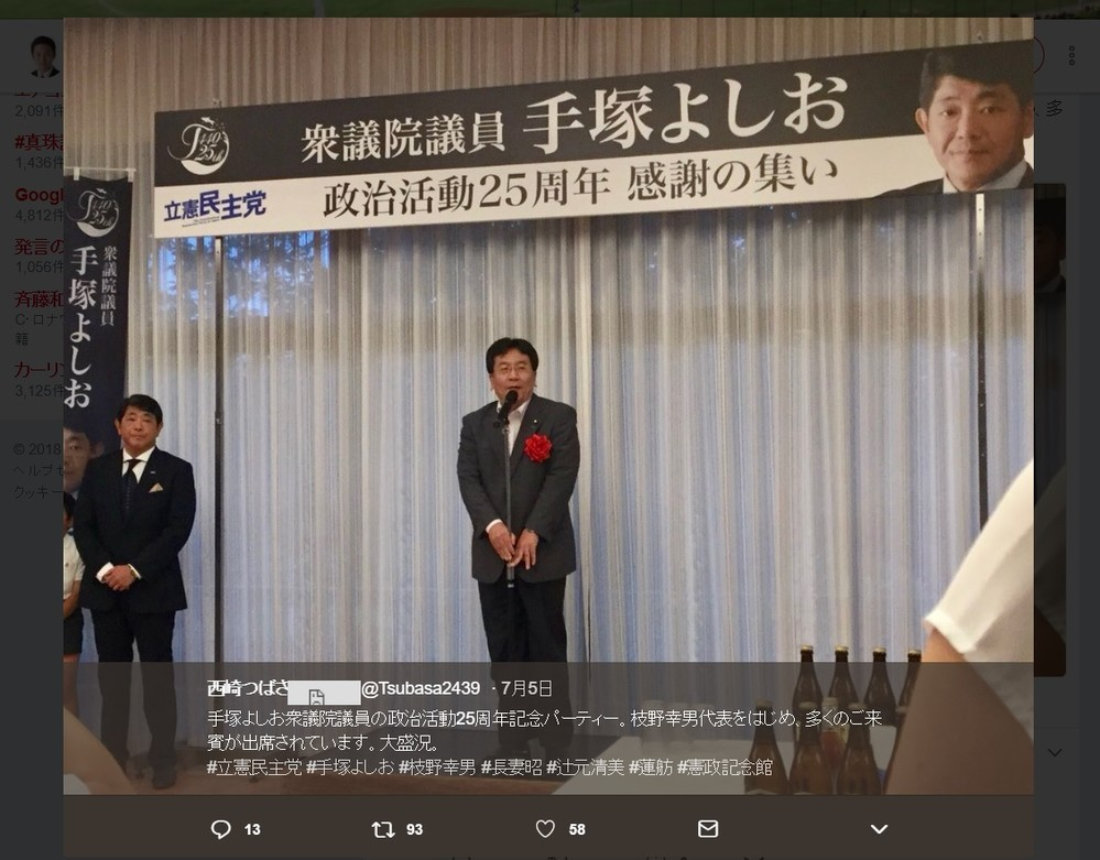 「赤坂自民亭」なぜ立憲民主は攻めないのか 同日開催パーティーのせい?