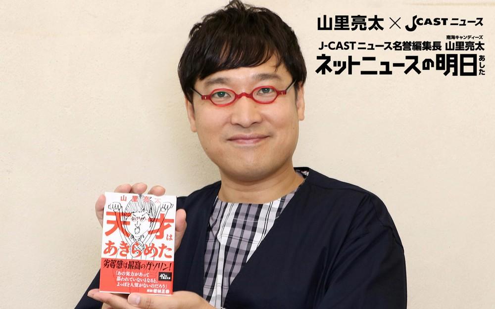 全文表示 | 山里亮太編集長に聞...