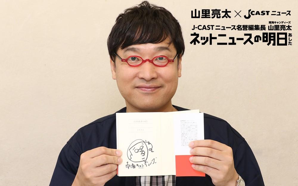 山里亮太編集長に聞きたい20のコト(後編) ~『天才はあきらめた』発売記念~【サイン本プレゼント】