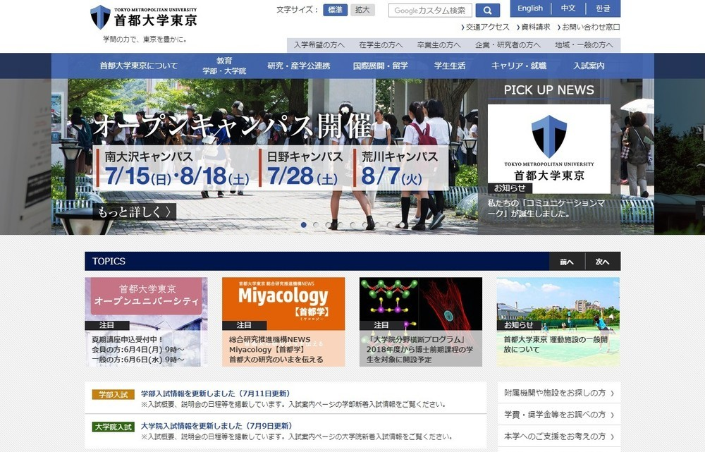 首都大学東京、再び「東京都立大学」に改名? 小池氏発言で現実味、「都立大学東京」の声も