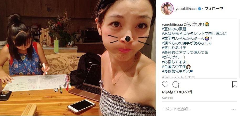 木下優樹菜、中1姪の勉強手伝うも「漢字読めず」断念 「元おばかタレントで申し訳ない」