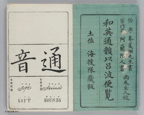 海援隊蔵板 和英通韻伊呂波便覧 1868(慶応4)年