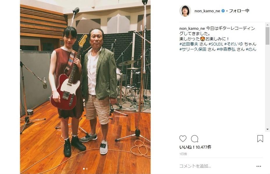 のん、スタジオで近田春夫とツーショット 新曲の録音か