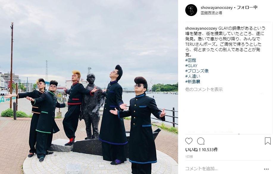 氣志團、なぜか「新島襄の銅像」で記念写真 TERUと「人違い」した!?