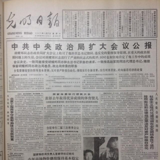 加藤千洋の「天安門クロニクル」(5)二人の総書記の失脚(上)自ら選んだ後継者を切る