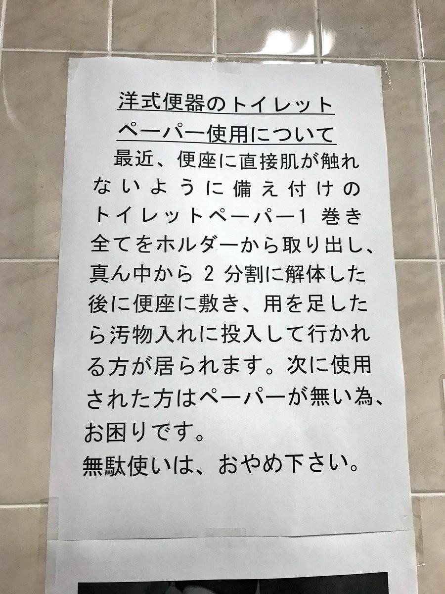 すごく怪力な女性の仕業? 名古屋の駅のトイレ貼り紙が理解超えてる