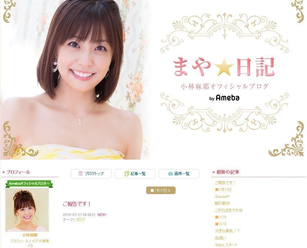小林麻耶結婚を「自分のことみたいに」喜ぶファンたち 「身内のように嬉しい」