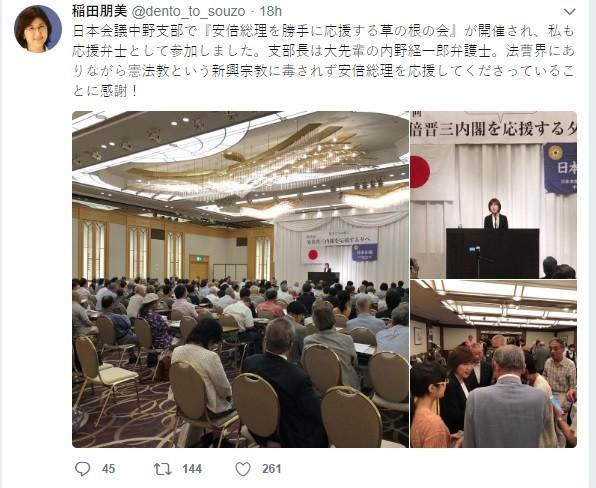 「憲法教という新興宗教に毒されず」... 稲田前防衛相、早くもツイッター「炎上」