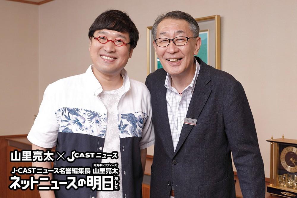 しまむら 北島常好社長(右)と、山里亮太J-CASTニュース名誉編集長(着替え後のしまむらファッション)
