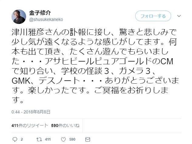 ウルトラマン、ガメラのファンからも追悼の声 津川雅彦さん死去