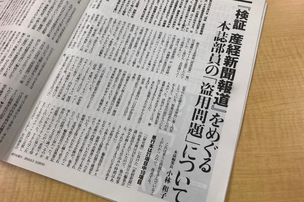 週刊金曜日「『盗用』指摘されても致しかたない」 産経報道本めぐり検証記事