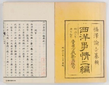 福澤諭吉著 『西洋事情』 1866~1870(慶応2~明治3)年 2編4冊