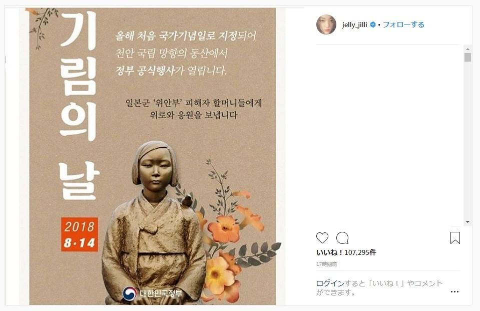 韓流女優、「慰安婦の日」インスタが波紋 日韓ファンがコメント欄で舌戦演じる